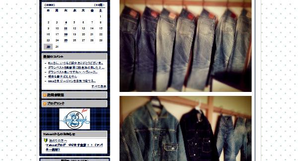 2013年はBRIDGEを穿く為に、他のジーンズは買わない!?