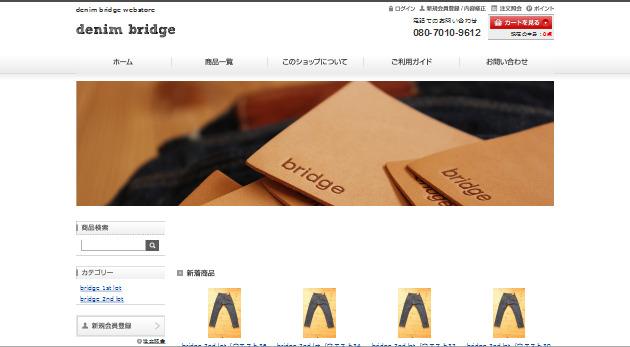 bridge 2nd lot 一般販売スタートです!