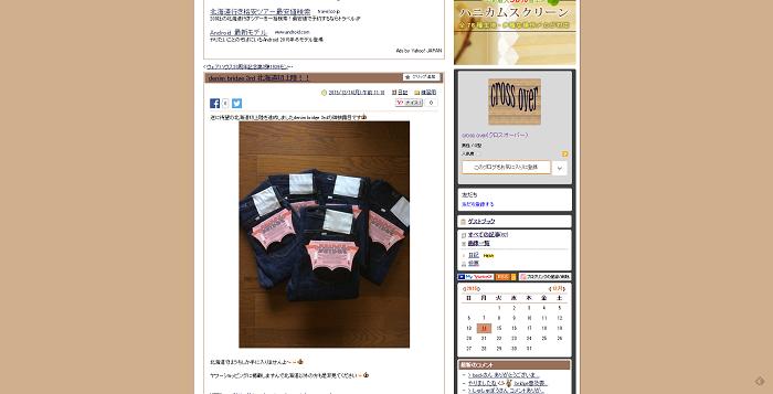 FireShot Screen Capture #030 - 'denim bridge 3rd 北海道初上陸!! - cross over(クロスオーバー) - Yahoo!ブログ' - blogs_yahoo_co_jp_crossovers_company_18110999_html