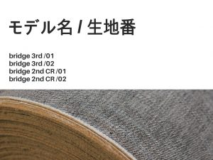 bridge jeansの品番を「モデル名 / 生地番」とします。