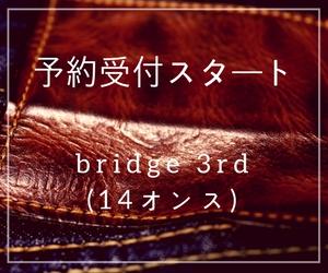 bridge 3rd(14オンス)の予約受付スタート