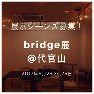 東京・代官山でbridge展を開催します。