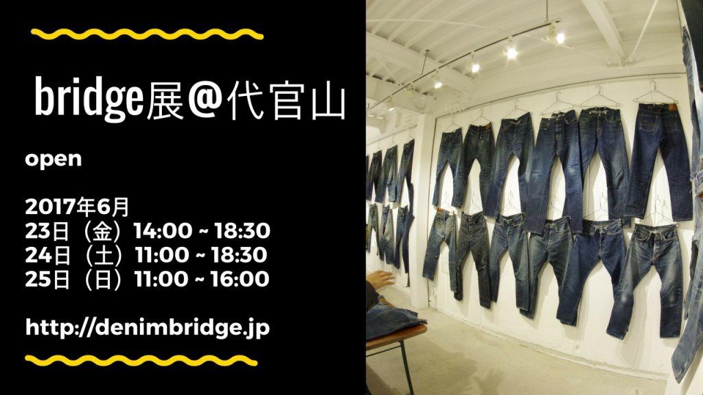 bridge展@代官山<概要><詳細>