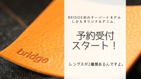 bridge 04-DB18<テーパード>の概要
