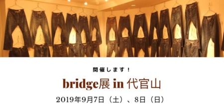 第3回 bridge展、開催決定です!