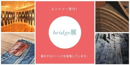 bridge展 in 代官山の展示ジーンズを募集します。