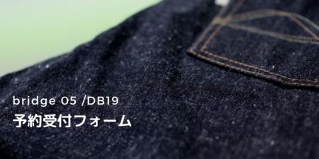 bridge 05 /DB19 予約受付