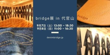 第3回 bridge展 in 代官山<概要・詳細>