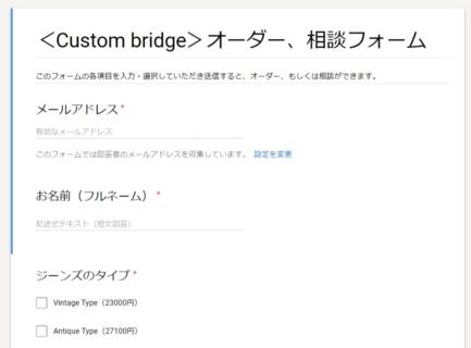 <Custom bridge>オーダー、相談フォーム