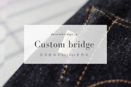 新しいサービス<Custom bridge>をリリースしました。